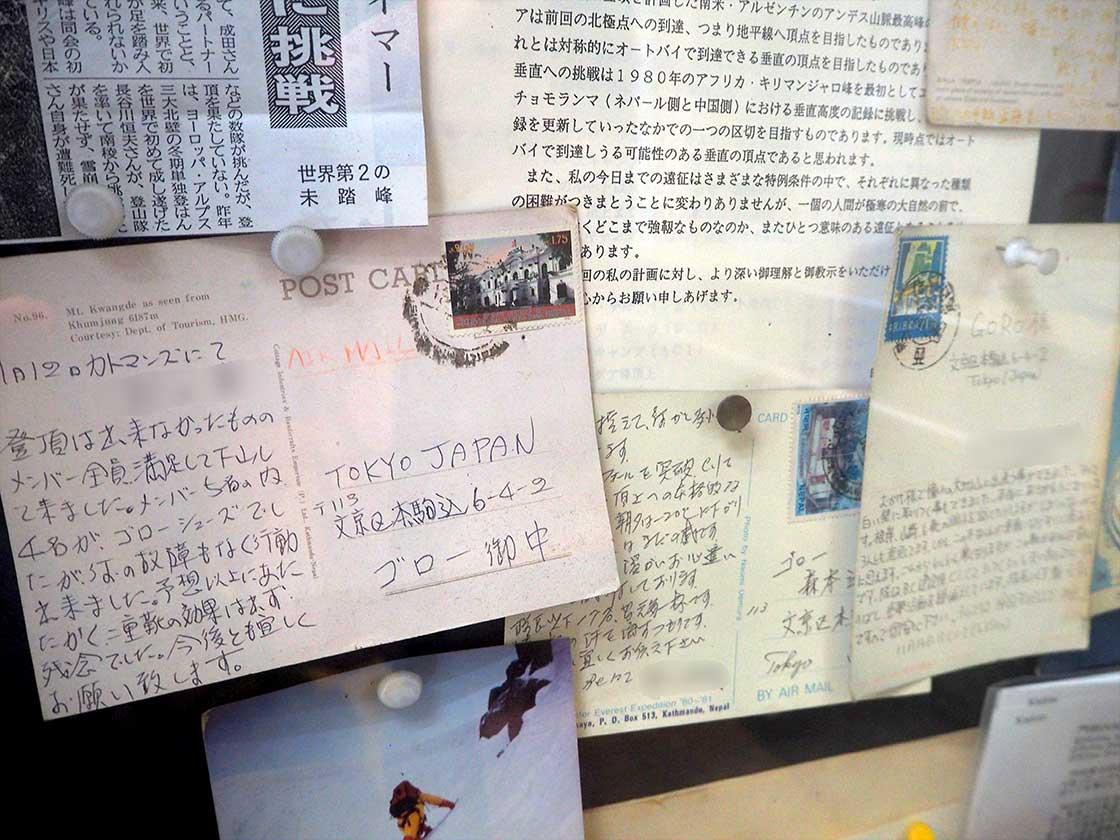 海外の山に挑んだユーザーからの葉書も