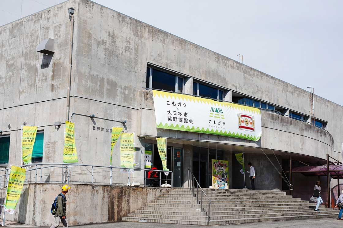 菰野町町民センター/体育センター