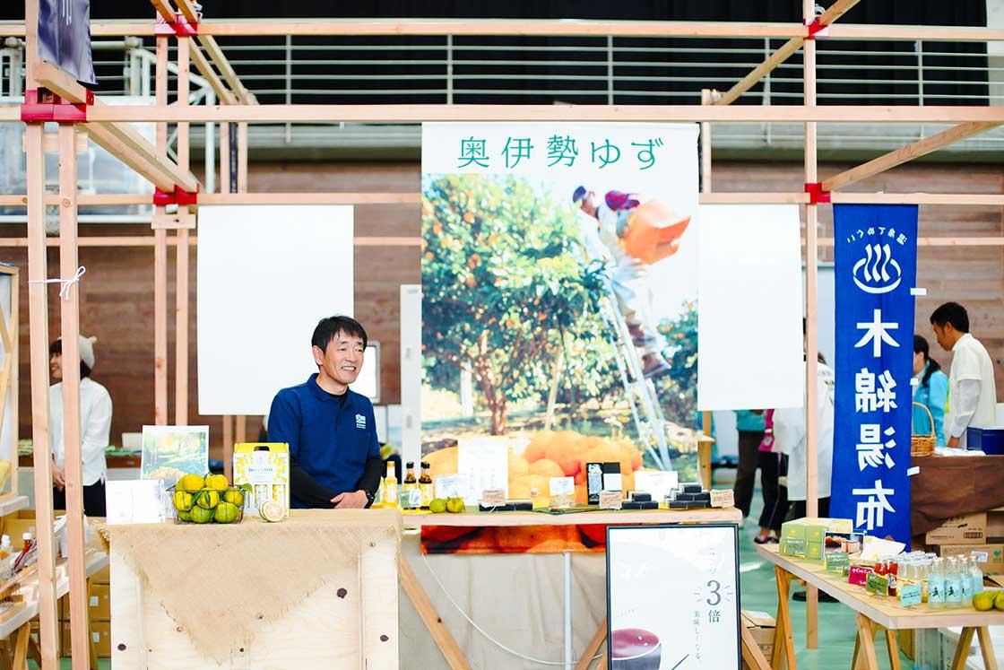三重県大台町は「奥伊勢」と呼ばれる、隠れた柚子の産地