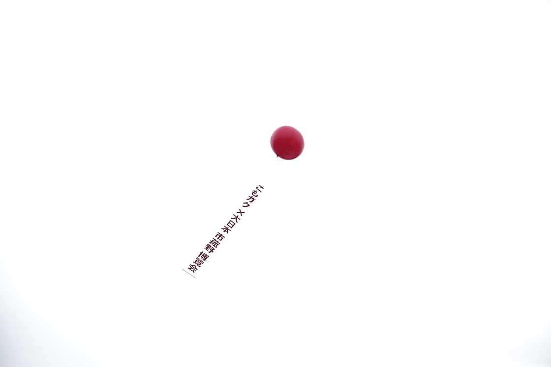 目印の赤いバルーン