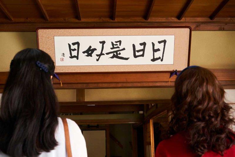 中西凜々子さんが書いた「日日是好日」の書