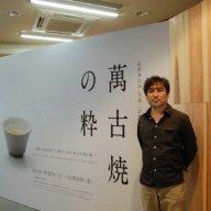 陶芸家 内田鋼一さんが総合プロデュース。「萬古焼」の企画展が開催中