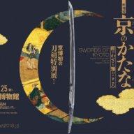 最上位の刀剣に魅せられる!特別展「京のかたな 匠のわざと雅のこころ」は11月25日まで