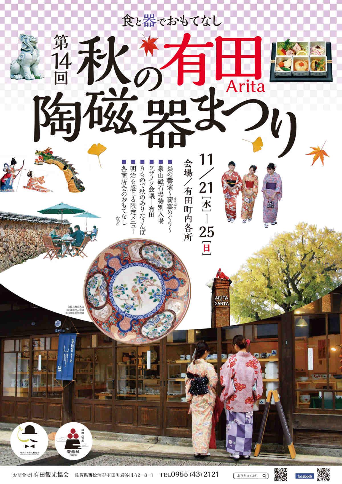 秋の陶磁器まつりのポスター