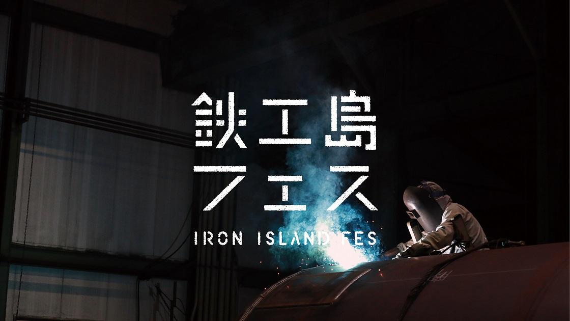 鉄工島アイデアジャンボリーのヘッダー画像