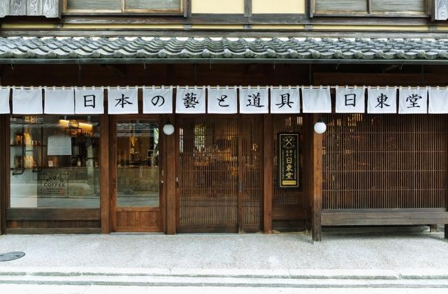 日本の藝と道具「日東堂」