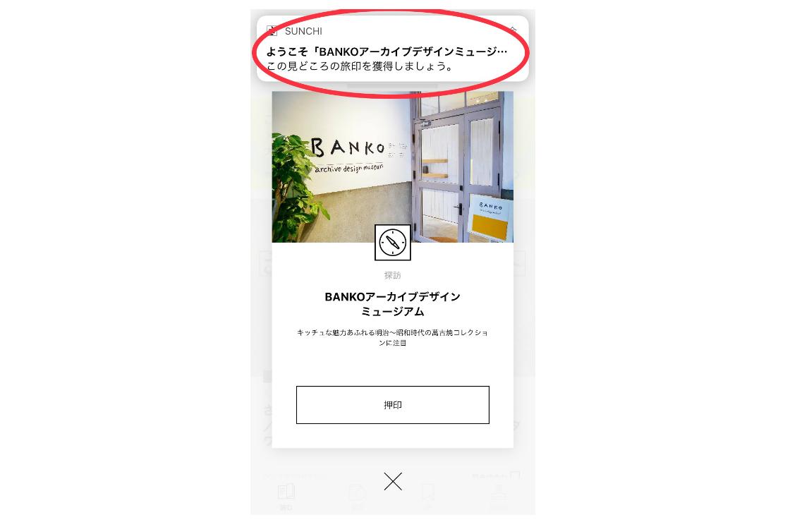 アプリを持って歩いていたら、通知が来ました!すかさずタップすると、取得画面が現れるので「押印」ボタンを押しましょう