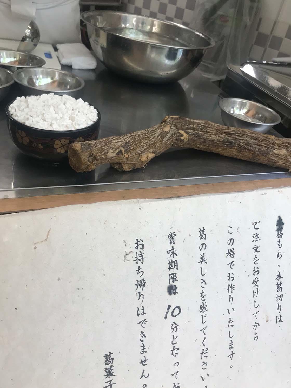 奈良県吉野の葛屋中井春風堂