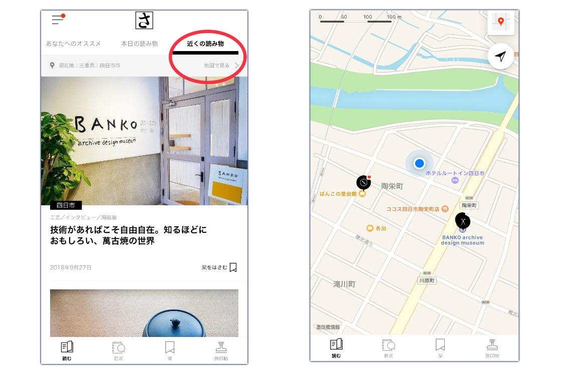 位置情報をオンにしてアプリを開くと、TOP画面「近くの読み物」タブから地図で見る機能が使えます