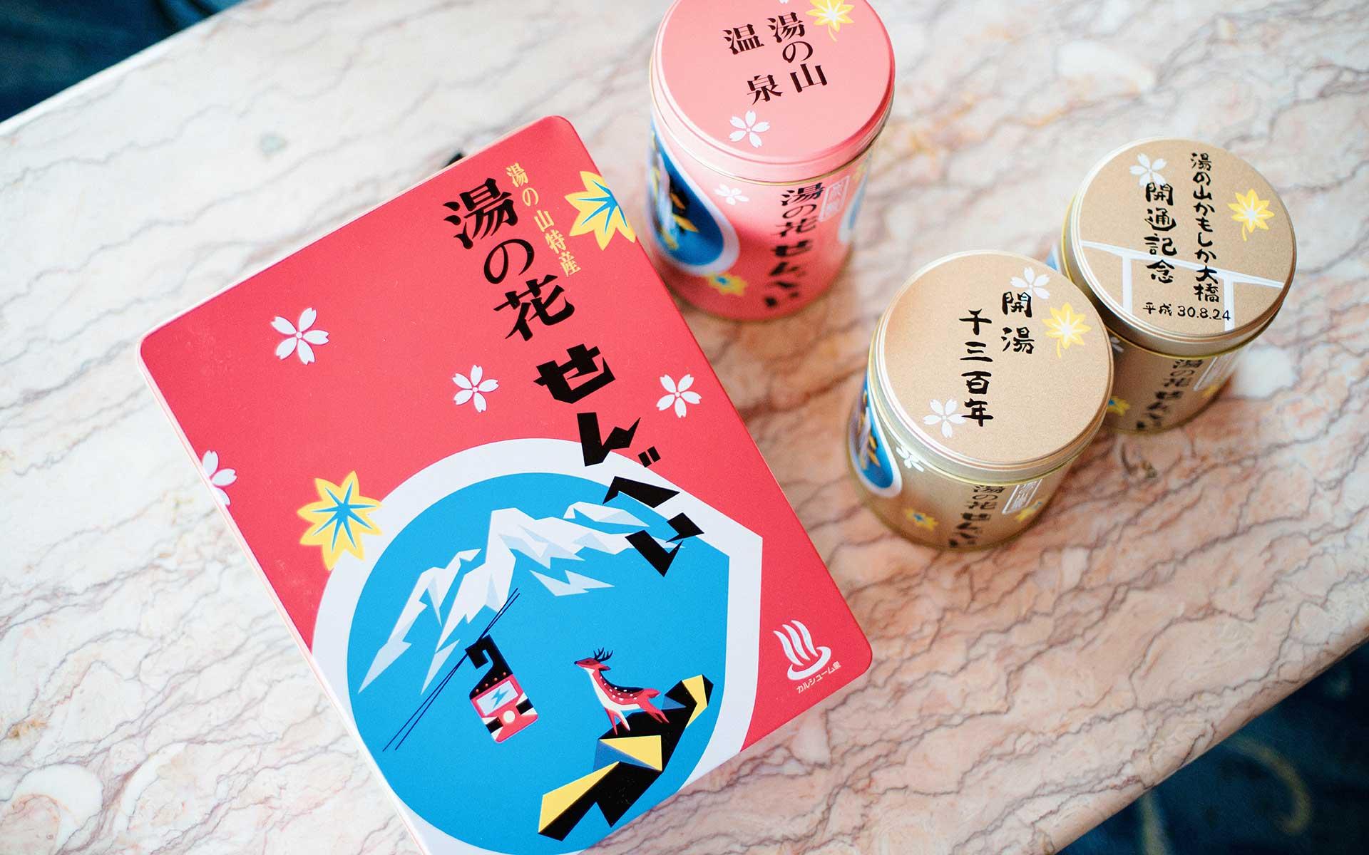 レトロかわいいパッケージに一目惚れ、日の出屋製菓の「湯の花せんべい」