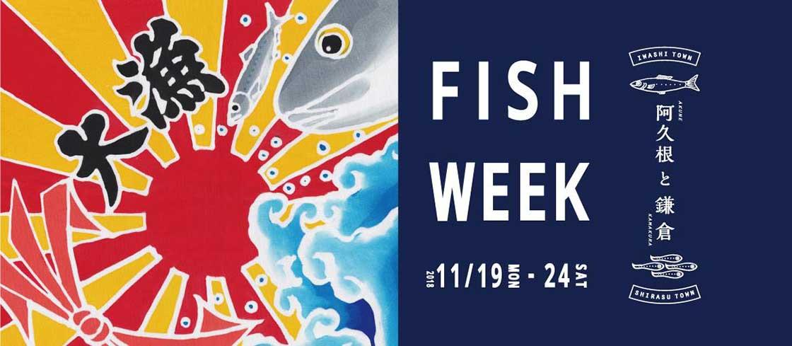 「阿久根と鎌倉 FISH WEEK」