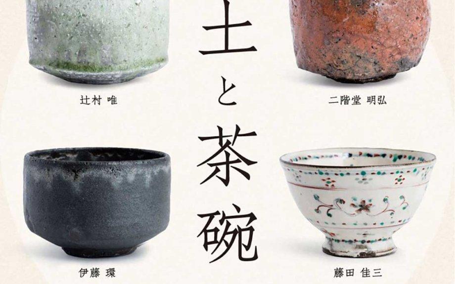 とっておきの器と出会う。企画展「土と茶碗」開催中
