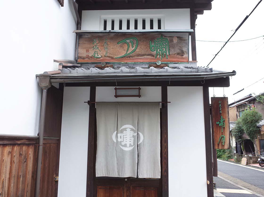 上生菓子の名店「嘯月」