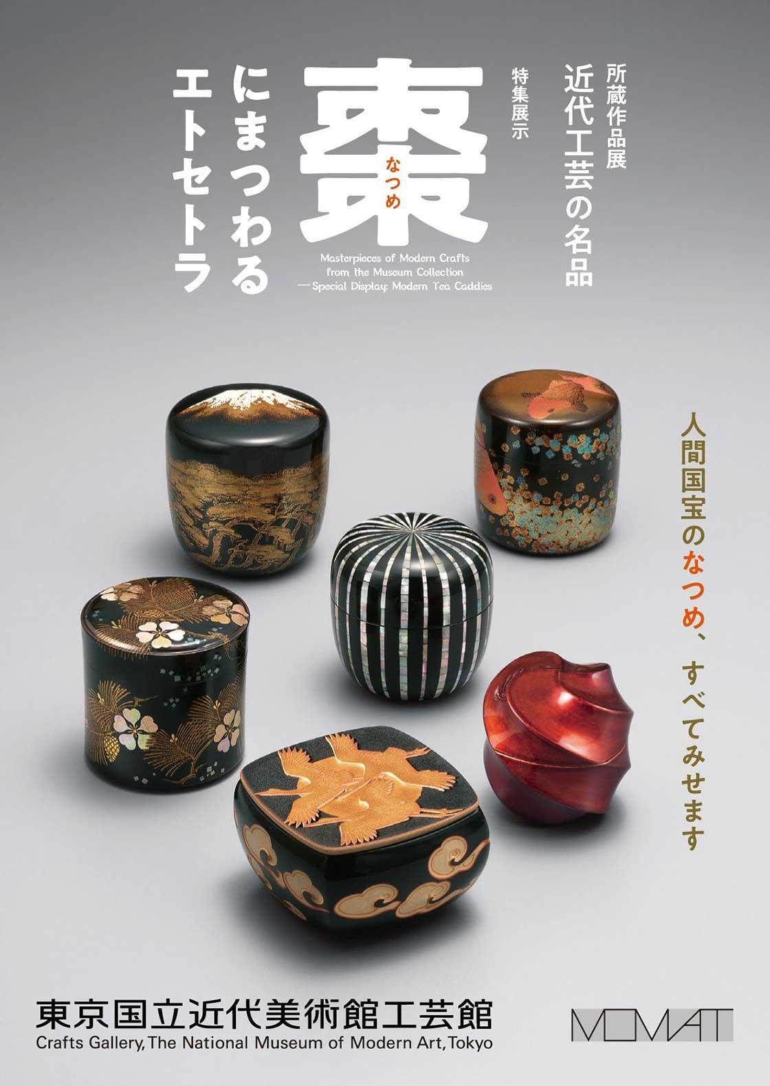 「所蔵作品展近代工芸の名品– [特集展示] 棗にまつわるエトセトラ」メインビジュアル