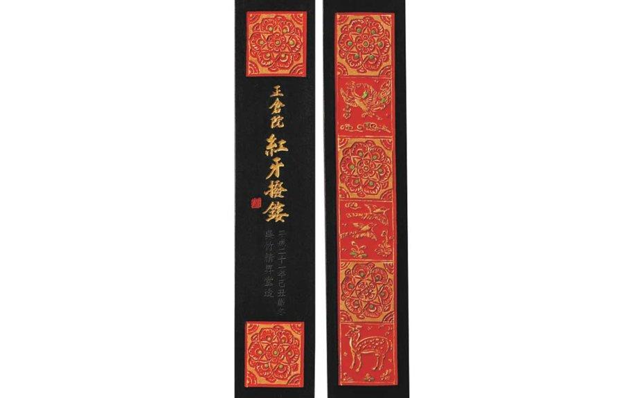 奈良の「奈良墨」、沖縄の「三線」が伝統的工芸品に認定