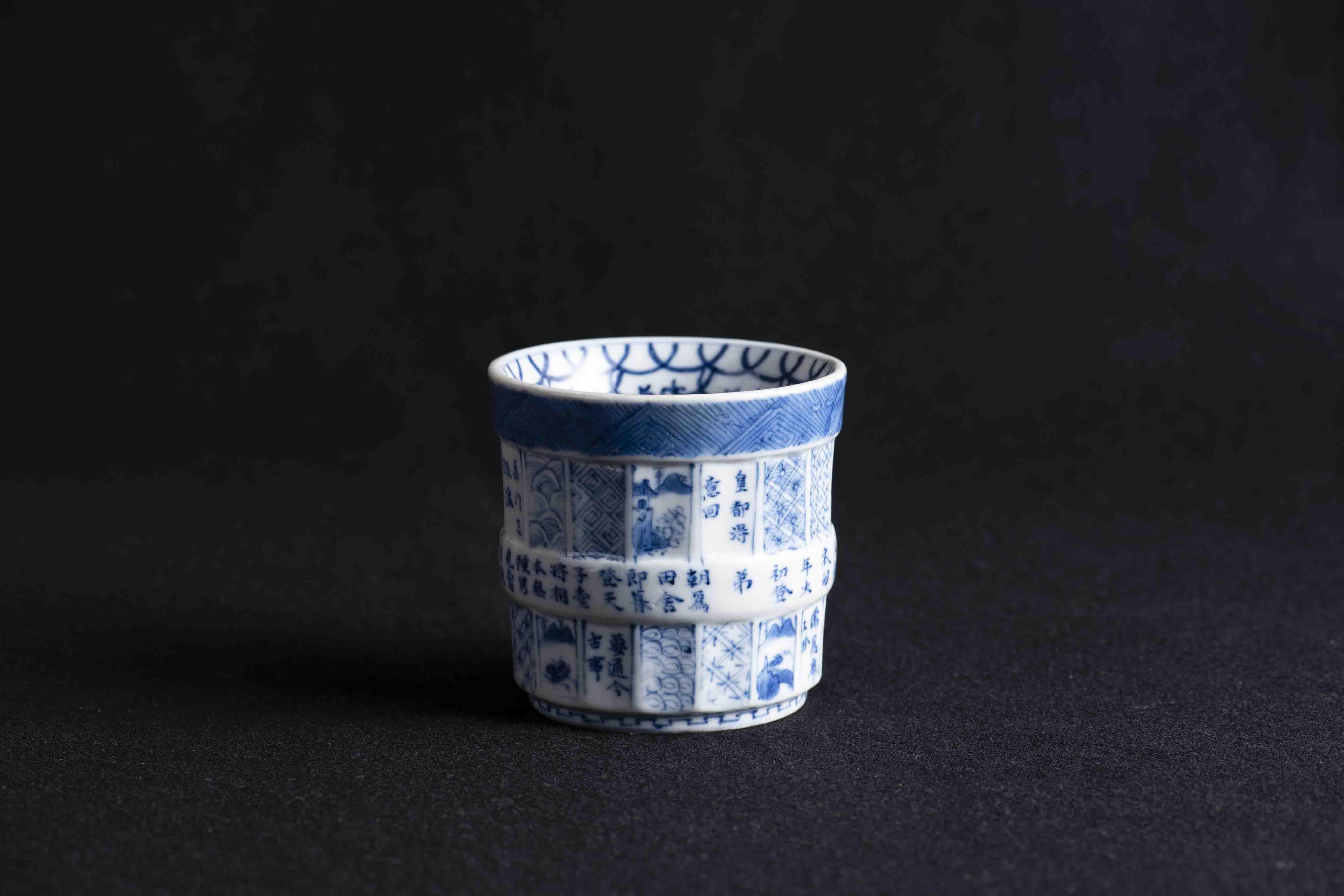 「新渡 道光年製 筒茶碗」