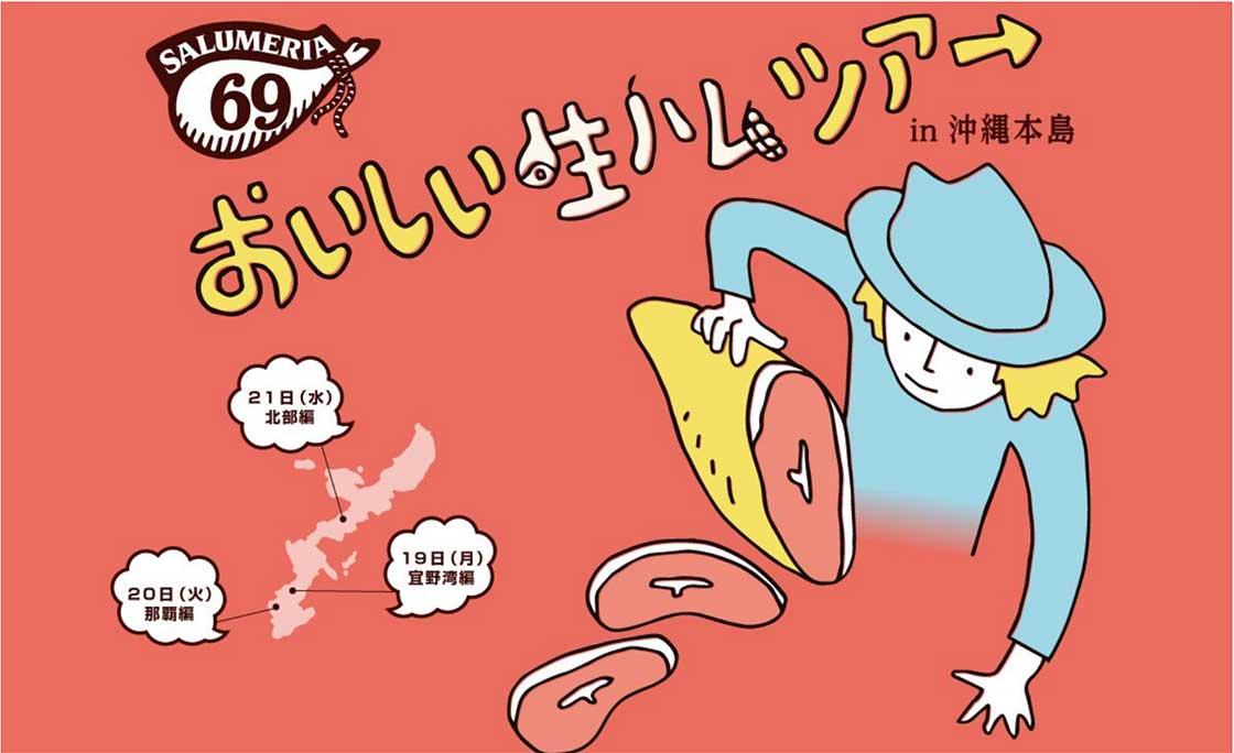 サルメリア69のおいしい生ハムツアー in 沖縄本島