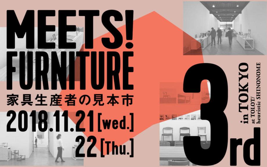 日本の土壌が育んだ「ものづくり」を発信!国産家具メーカー7社による見本市「MEETS! FURNITURE」開催