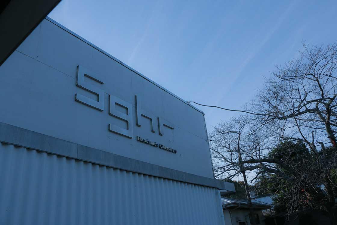 Sghrこと菅原工芸硝子さん。年間を通して一般の方の見学やガラス作りの体験を受け付けています