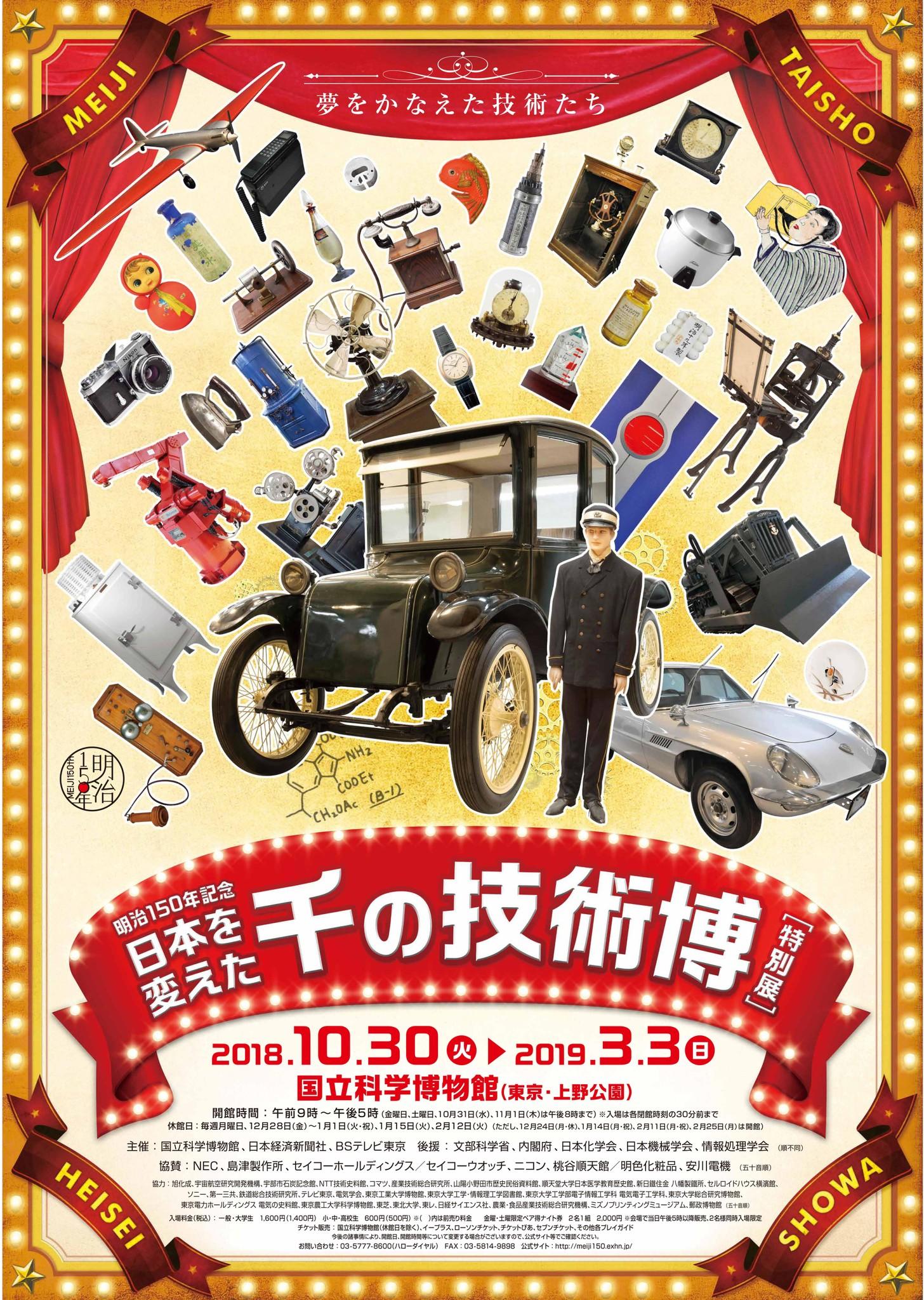 「日本を変えた千の技術博」 ポスター画像
