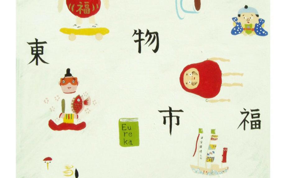 最高の新年を迎える縁起物を手に入れよう!東京と福岡で同時開催「縁起物市」