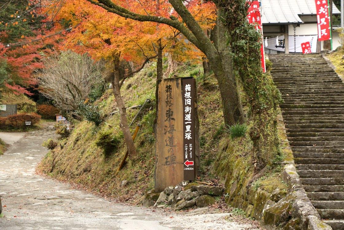 箱根山は東西の往来の要所。お店の近くにも旧街道の史跡がありました