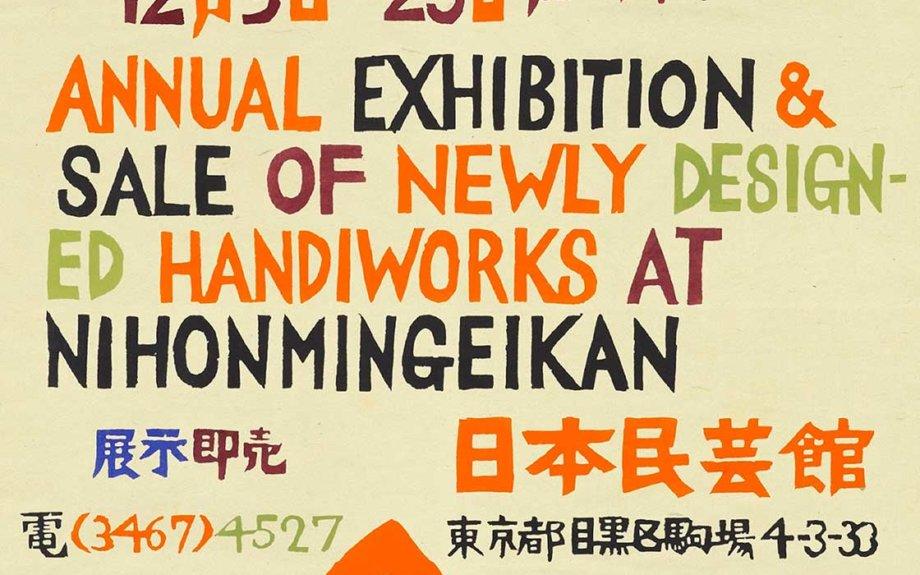 新作工芸の逸品が勢ぞろい!日本民藝館 恒例の展示即売会が開催中