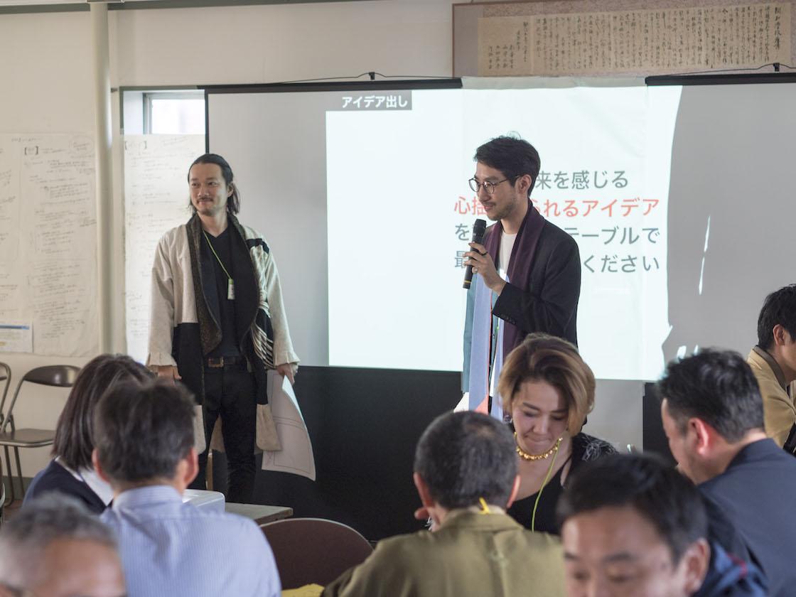 未来会議での古澤さん
