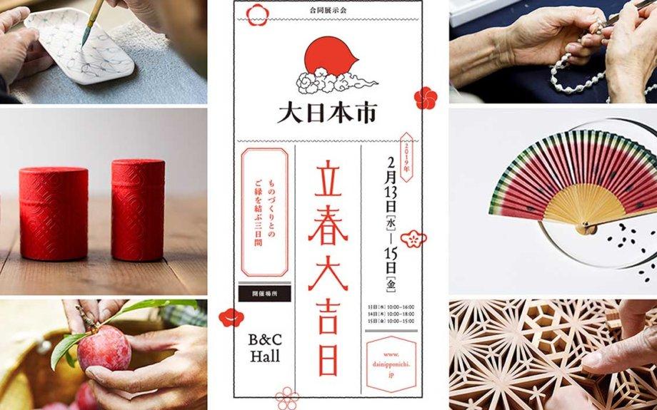 中川政七商店主催。気鋭の45ブランドが集結する「大日本市」展示会が見逃せない