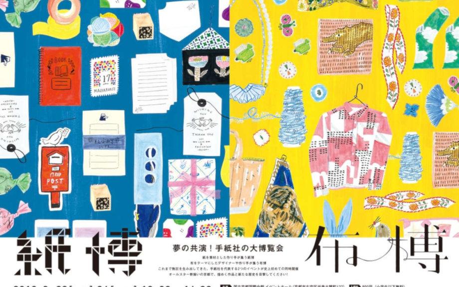 手紙社の人気イベント「紙博」と「布博」が夢の共演!120の作家による大博覧会が京都で開催