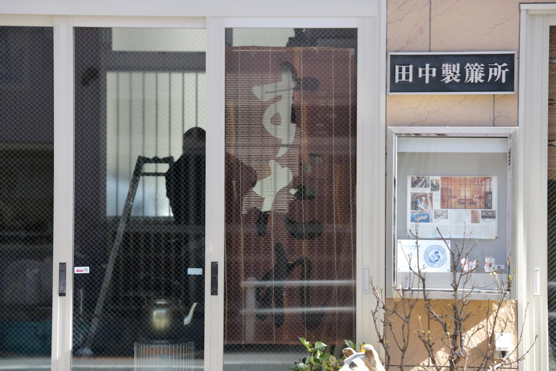 田中製簾所