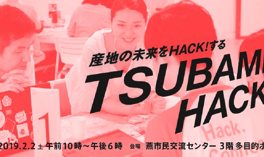 産地の未来をハックする!人気ハッカソンイベント「TSUBAME HACK!」が今年も開催