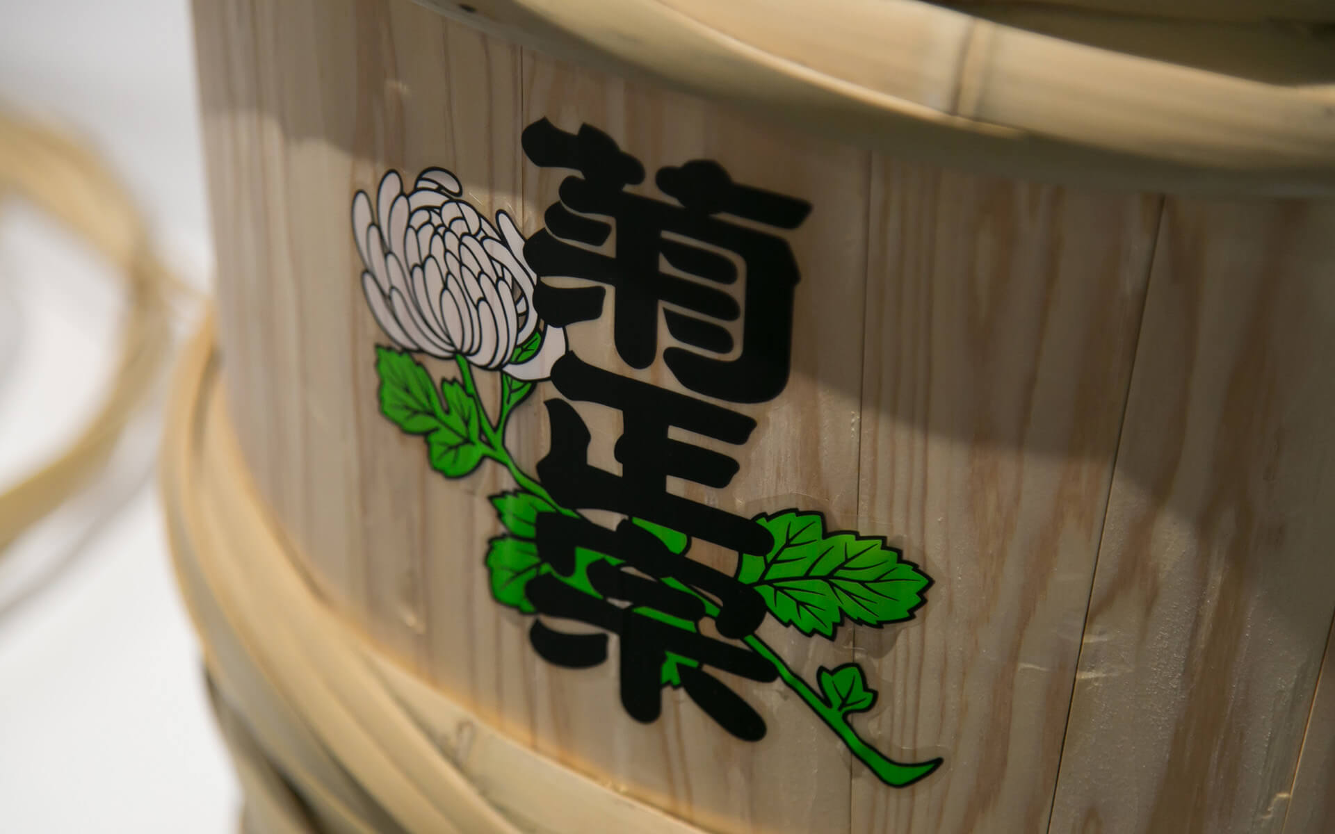 菊正宗の樽酒