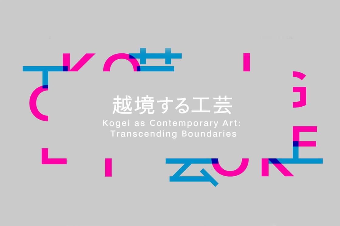 金沢・世界工芸コンペティション