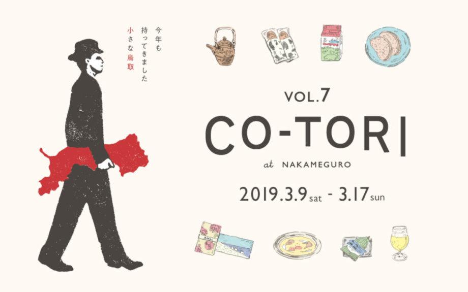 中目黒で「小さな鳥取」を楽しめる9日間「CO-TORI 」が今年も開催