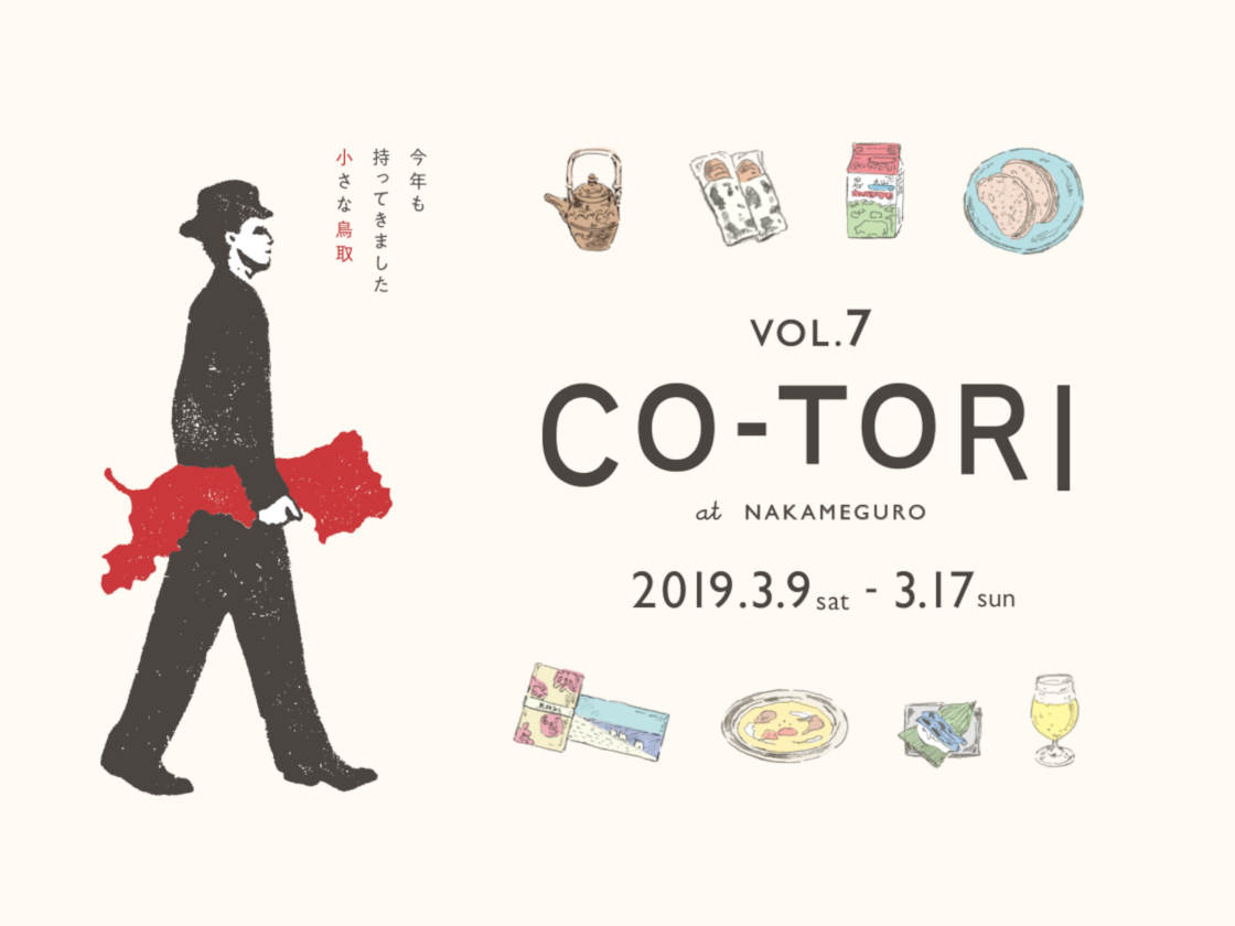 「CO-TORI VOL.7」メインビジュアル