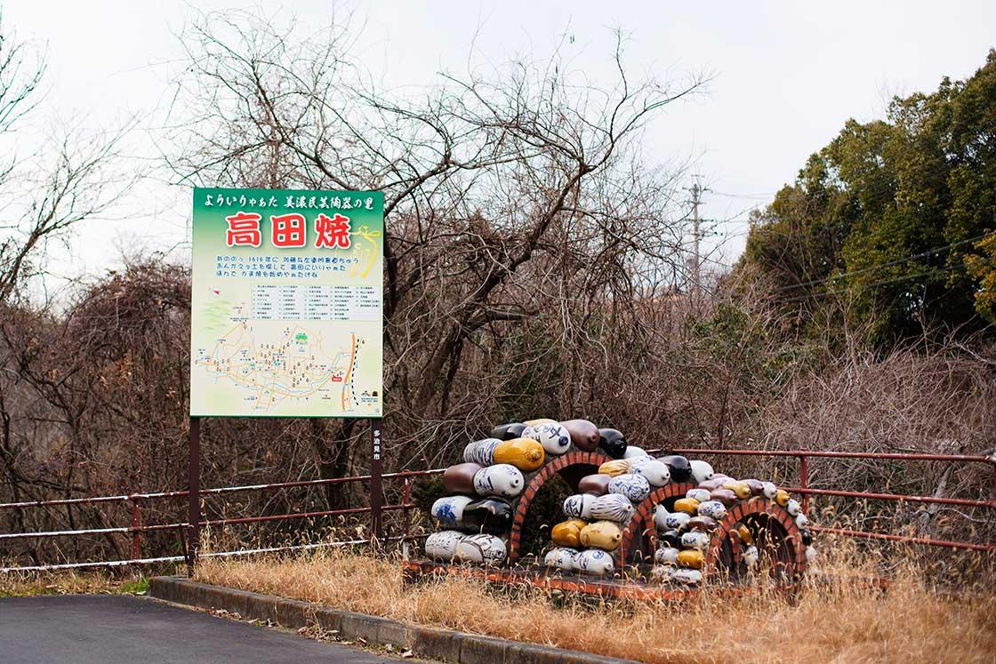 徳利で有名な高田焼