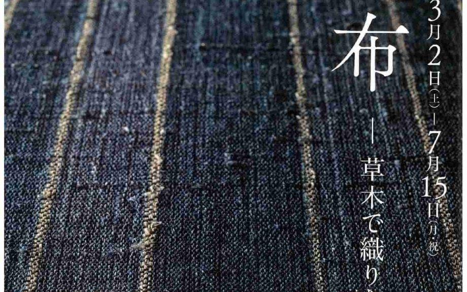 日本の織物の原点がわかる。日本全国70点の「自然布」が集結