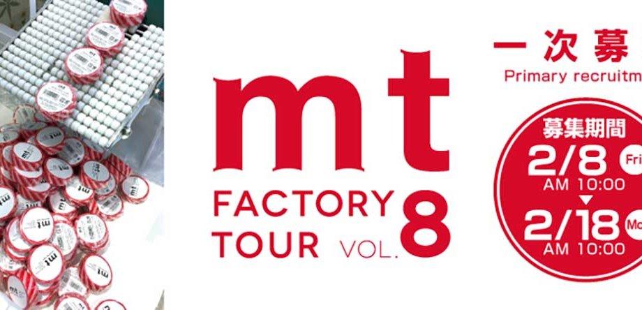 「mt」工場見学会の募集スタート!年に一度のチャンスをお見逃しなく