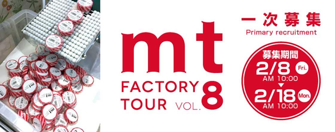 mt factory tourの募集がスタート