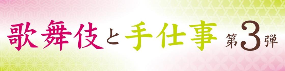 歌舞伎と手仕事メインビジュアル
