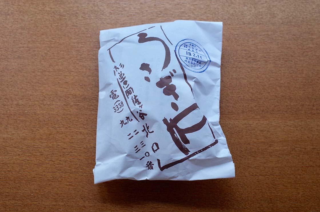 阿佐ヶ谷「うさぎや」の袋