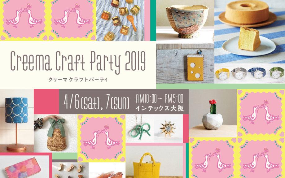 作家3000名が出展!関西最大級のハンドメイドの祭典「Creema Craft Party2019」開催!