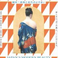 いかに「美人」のイメージは変わってきた?ニッポンの美人とオシャレの原点をたどる展覧会
