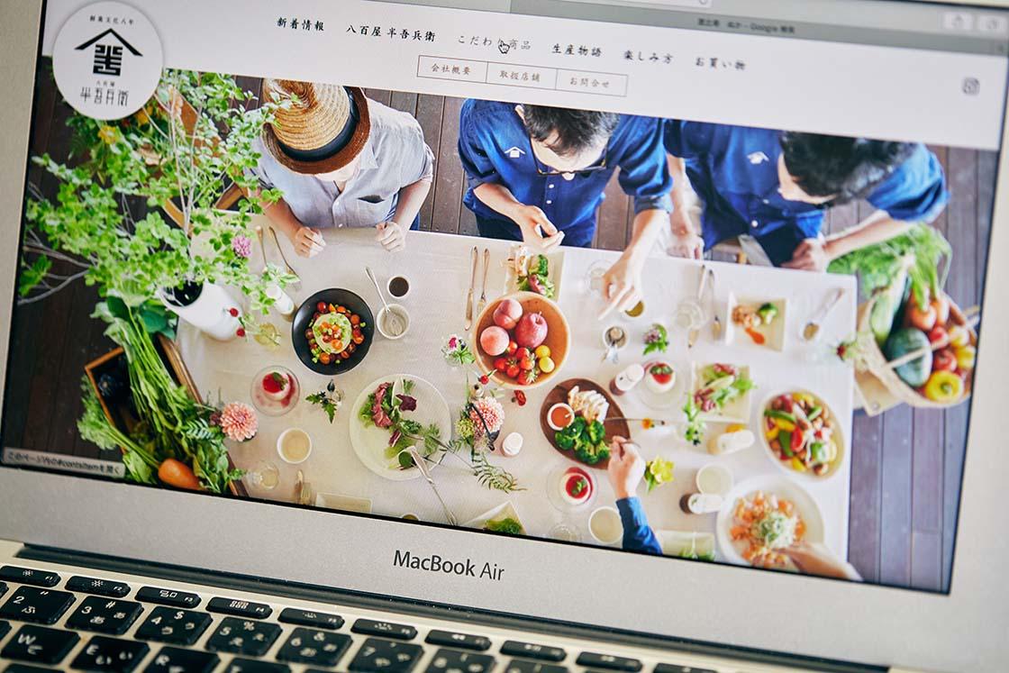 野島食品 半吾兵衛 ホームページ
