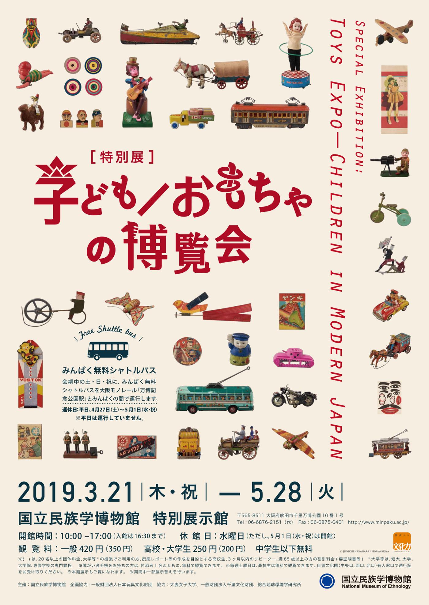 子ども/おもちゃの博覧会ポスター