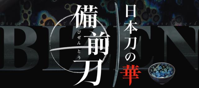 「日本刀の華 備前刀」メインビジュアル