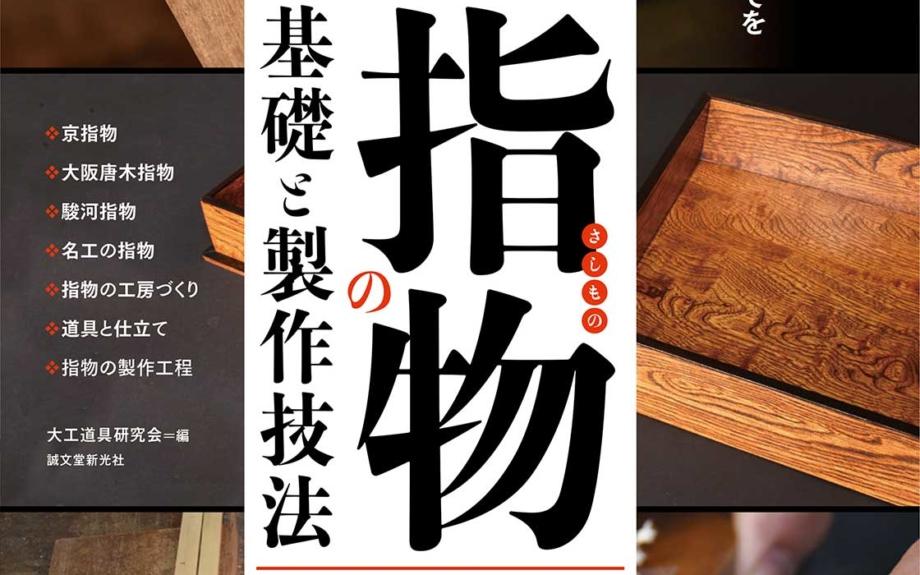 指物(さしもの)の技・道具・作例が満載の書籍が発売