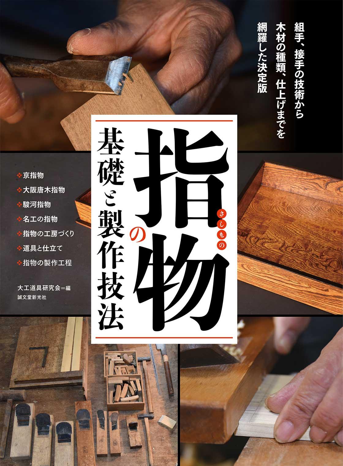 「指物の基礎と製作技法」