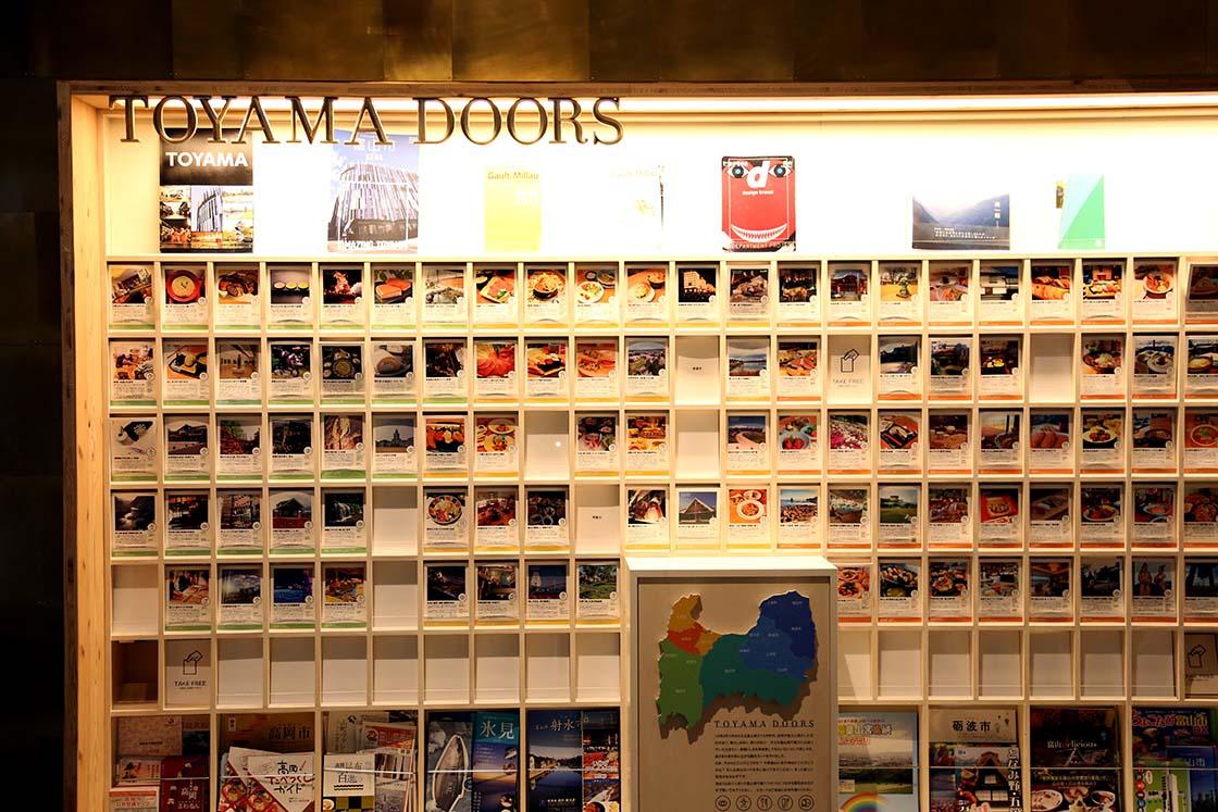 能作がおすすめする富山の観光情報「TOYAMA DOORS」